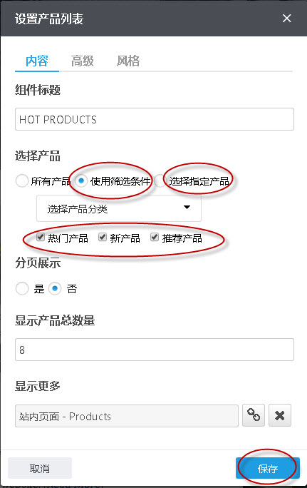 选择新热推产品.jpg