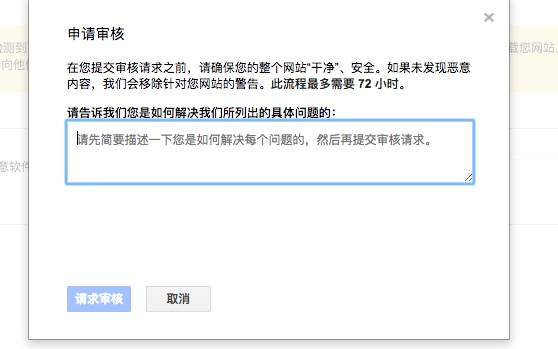 谷歌站长提交审核