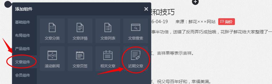 添加组件.png
