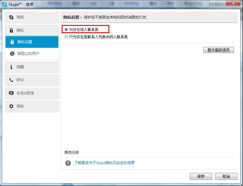 Skype-隐私设置-允许任何人联系我