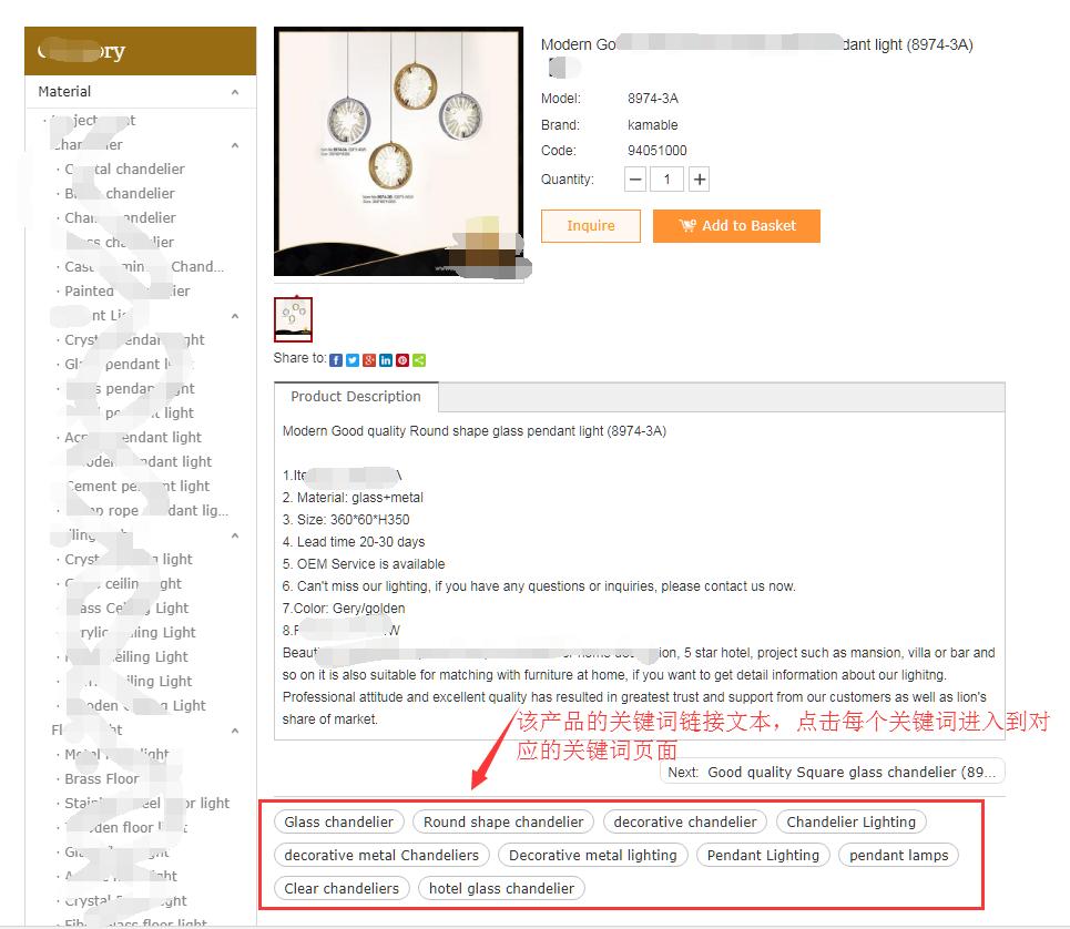 产品关键词显示在前台产品详情页面