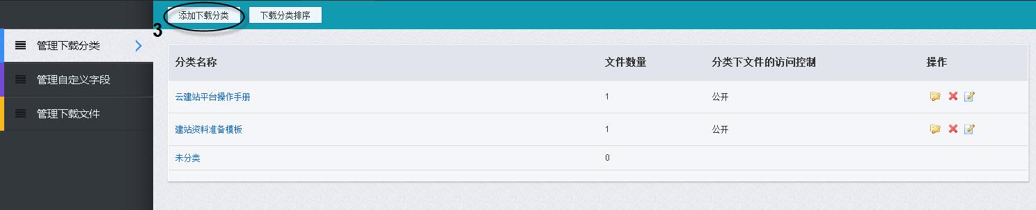 单击添加下载分类