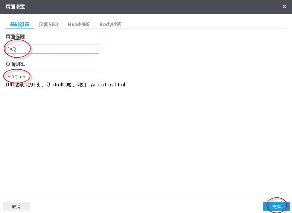 输入页面设置相关信息.jpg