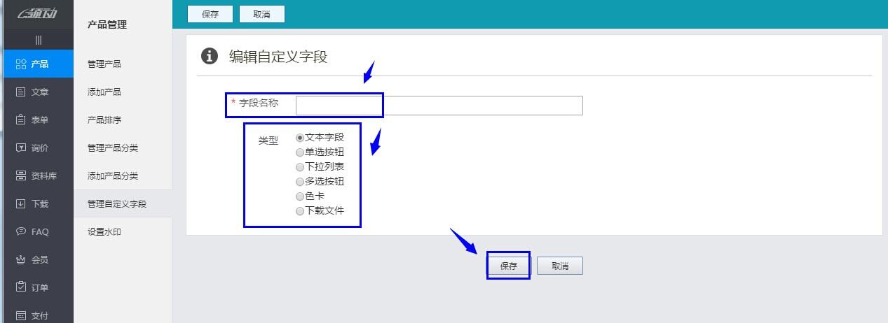编辑自定义字段.jpg