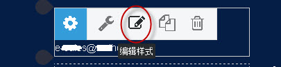 单击编辑样式按钮.jpg