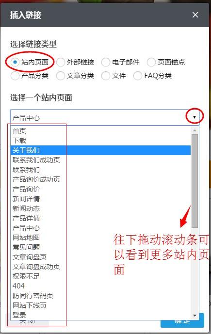 链接类型-站内页面.jpg