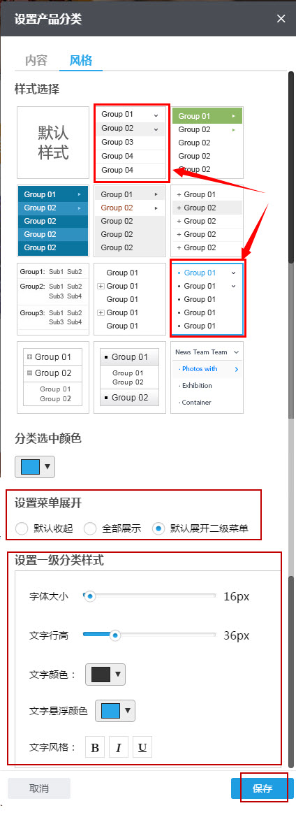 设置菜单及一级分类样式.jpg