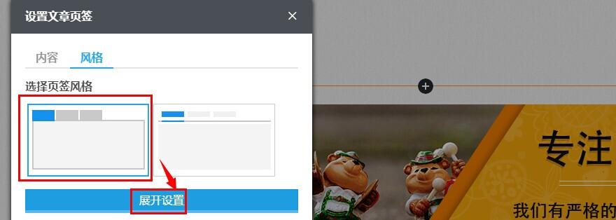 选择第1种页签风格.jpg